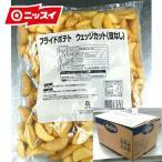冷凍食品 ニッスイ ポイント消化 フライドポテト ウェッジカット(皮なし)1kg 1ケース(10袋)訳あり 数量限定 業務用 アウトレット