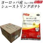 【数量限定】【訳あり】 ヨーロッパ産シューストリングポテト 1kg 1ケース(10袋)[冷凍食品 ニッスイ 簡単 味付け お弁当 ポテトフライ おかず お手軽]