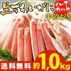 ズワイガニ かに カニ 蟹 ギフト 生ずわいがに 約1kg 送料無料 ニッスイ