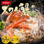 Snow Crab - カニ ズワイガニ ボイル 脚肩 約2kg(8〜9肩)海鮮 かに ギフト グルメ アラスカ産 送料無料 ニッスイ 蟹