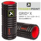 【TRIGGER POINT】GRID-X フォームローラー 硬質モデル!トリガーポイント