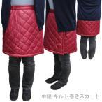 ひざ掛にもなる2WAYタイプのキルト中綿 巻きスカート レディース/ひざ掛け/ミセス/ミス