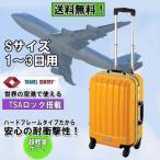 【送料無料】トラベルスーツケース【ハードフレームTSAロック付き】イエロー S/M3558