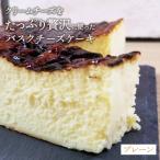 敬老の日 プレゼント バスクチーズケーキ チーズケーキ スイーツ ケーキ プレーン 414g×1本 バスチー 冷凍 グルメ ケーキ  デザート カタラーナ プレゼント