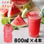 スイカジュース 果汁100% ストレートジュース 800ml×4本 砂糖 香料 添加物 不使用 WEB限定 スイカ ジュース ウォーターメロン リコピン フルーツジュース