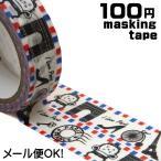 マスキングテープ トラベル パリ 100円 100均 シール デコ かわいい おしゃれ メール便対応 1通12個までOK