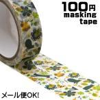 マスキングテープ 猫A 100円 100均 カラフル シール デコ かわいい おしゃれ  メール便対応 1通12個までOK