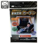 車横窓用カーテン(ブラック)【...