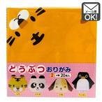どうぶつおりがみ (2) 20枚入 (とら・パンダ・いぬ・ペンギン) 日本製