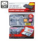 3DS用/DS用ゲームカードケース ブラック 日本製