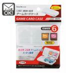 3DS用/DS用ゲームカードケース ホワイト 日本製