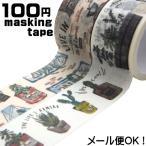 マスキングテープ 25mm幅 観葉植物 100円 100均 ラッピング かわいい インテリア 1通12個までOK