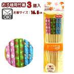 おこさま用竹箸3膳 アニマル 16,5cm 子供用食器