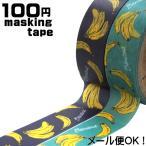 Yahoo!100円 ベビーグッズ Yahoo!店マスキングテープ バナナ  100円 100均 ラッピング シール かわいい おしゃれ インテリア  メール便対応 1通12個までOK