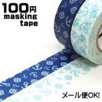 MOTOBAYASHI MKT7 マスキングテープ マリン MKT-7