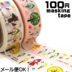 マスキングテープ 赤ずきん 100円 100均 ラッピング シール かわいい 1通12個までOK