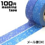 マスキングテープ 十二星座 100円 100均 ラッピング カラフル シール かわいい 1通12個までOK