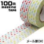 マスキングテープ プチドット 100円 100均 ラッピング カラフル シール かわいい 1通12個までOK