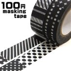 マスキングテープ モノトーン 100円 100均 ラッピング カラフル シール かわいい 1通12個までOK