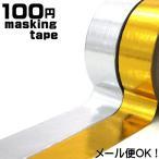 モトバヤシ マスキングテープ1.5cm 4m ゴールド シルバー MKT-82