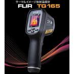 サーマルイメージ放射温度計 FLIR(フリアー) TG165