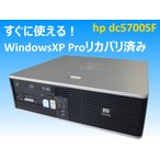 HP dc5700SF Celeron 420 1.6GHz 80GB HDD DVD-Multi WindowsXP 中古品