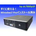 HP dc7800pSF Core2 Duo E6550 2.3GHz 80GB HDD DVD-Combo Windows7 中古品