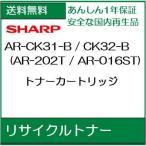 ショッピングリサイクル AR-CK31-B / CK32-B(AR-202T / AR-016ST)   リサイクルトナー  (Sharp/シャープ 用)  /R813