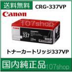 ショッピングcanon ((代引:OK))  ((キヤノン  メーカー純正品))  トナー カートリッジ337VP 2本セット  Canon CRG-337VP  /J19