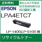 ショッピングETC LPA4ETC7  リサイクルトナー  EPSON  エプソン   /R17