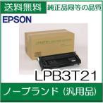 【汎用品】【新品】LPB3T21