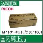 ((リコー メーカー純正品))  RICOH MP トナーキット ブラック 1601 (600230) (MP 1601/MP 1301用)