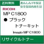 【国内再生品】MP C1800/MPC1800