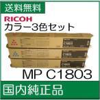 【国内純正品】MP C1803/MPC1803