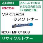 【国内再生品】MP C1803/MPC1803