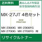ショッピングリサイクル ((4色セット)) MX-27JT 4色 ブラック・イエロー・マゼンタ・シアン リサイクルトナー  (Sharp/シャープ 用)  /R813