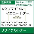 ショッピングリサイクル MX-27JTYA  イエロー  リサイクルトナー  (Sharp/シャープ 用)  /R813
