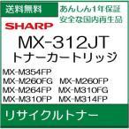 ショッピングリサイクル MX-312JT  リサイクルトナー  (Sharp/シャープ 用)  /R813