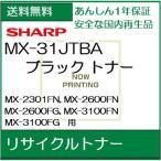 ショッピングリサイクル MX-31JTBA  ブラック  リサイクルトナー  (Sharp/シャープ 用)  /R813