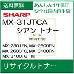 ショッピングリサイクル MX-31JTCA   シアン リサイクルトナー  (Sharp/シャープ 用)  /R813