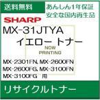 ショッピングリサイクル MX-31JTYA   イエロー  リサイクルトナー  (Sharp/シャープ 用)  /R813