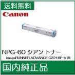 ショッピングcanon ((キヤノン メーカー純正品)) NPG-60 C シアン  (imageRUNNER ADVANCE C2218F-V 用トナー) /J102