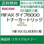 ショッピングリサイクル RIFAX リファックス  トナーカートリッジ タイプ6000  現物リサイクルトナー   リコー  /R5