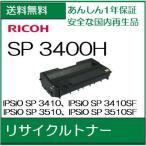 ((超・特価品))  IPSiO SP トナー カートリッジ 3400H  リサイクルトナー /R813