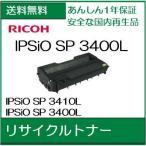【国内再生品】【あんしん1年保証】SP 3400L