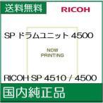 ((RICOH メーカー純正品)) リコー  RICOH SP ドラムユニット 4500 (SP4500DR)  (512560) /J82