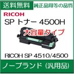 RICOH SP トナー 4500H  ノーブランドトナー(汎用品)  (SP4500H)  (600544) /NB7