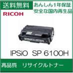 ((高品質)) リコー SP6100H リサイクルトナー