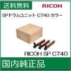 ((リコー メーカー純正品))  RICOH SPドラムユニット C740 カラー (512768)  /J19/J141