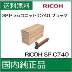 ((リコー メーカー純正品))  RICOH SPドラムユニット C740 ブラック (512767)  /J82/J141